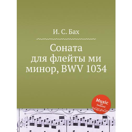 Соната для флейты ми минор, BWV 1034 38717966