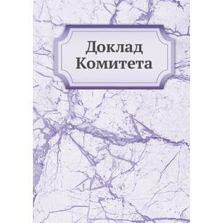 Доклад Комитета