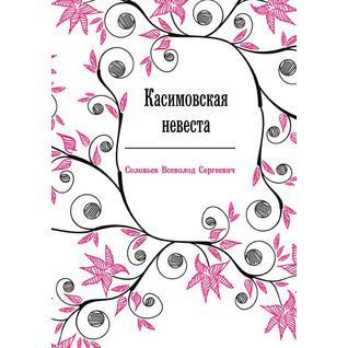 Касимовская невеста (Издательство: Нобель Пресс)