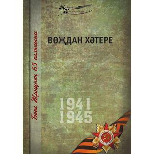 Великая Отечественная война. Том 15. На татарском языке