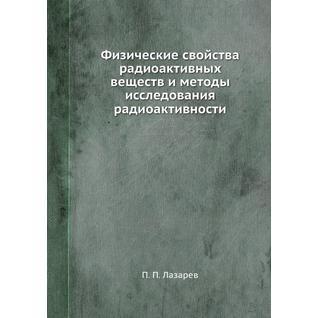 Физические свойства радиоактивных веществ и методы исследования радиоактивности
