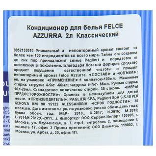 Кондиционер для белья Felce Azzurra, классический, 2л