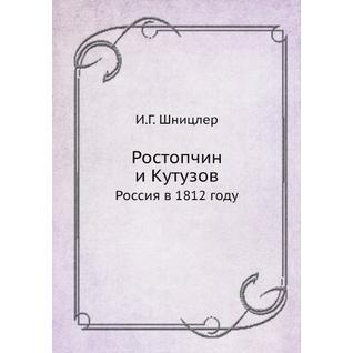 Ростопчин и Кутузов (Издательство: Нобель Пресс)