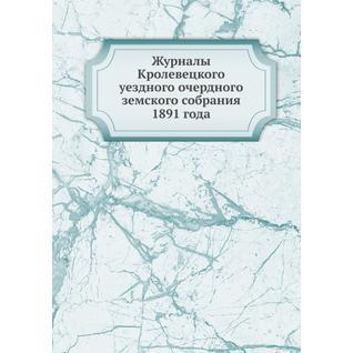Журналы Кролевецкого уездного очердного земского собрания