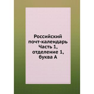 Российский почт-календарь