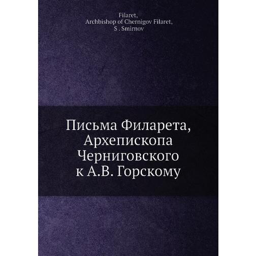 Письма Филарета, Архепископа Черниговского к А. В. Горскому 38716353