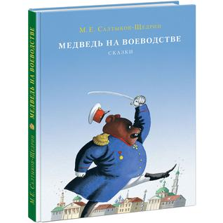 М. Е. Салтыков-Щедрин. Книга Медведь на воеводстве, 978-5-4335-0395-318+