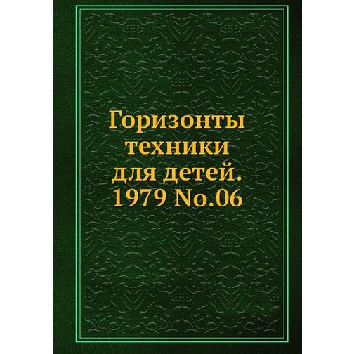 Горизонты техники для детей. 1979 Т.06 38717525