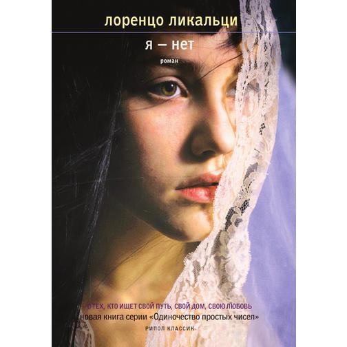 Я - нет (ISBN 13: 978-5-386-03269-2) 38717142