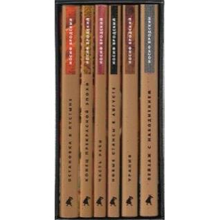 Иосиф Александрович Бродский. Книга Собрание сочинений в 6-ти томах (комплект в футляре), 978-5-4453-0988-818+