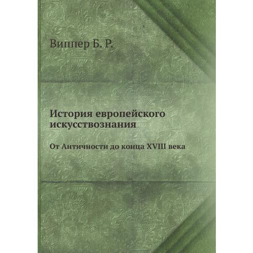 История европейского искусствознания 38717058