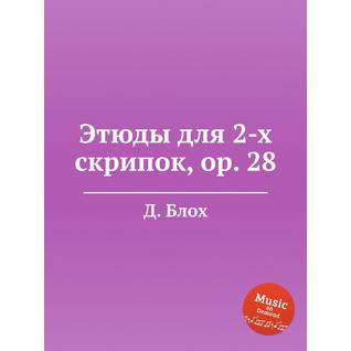Этюды для 4-х скрипок, op. 28