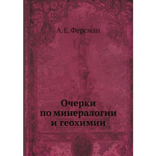 Очерки по минералогии и геохимии 38734724