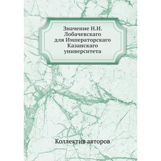 Значение Н.И. Лобачевскаго для Императорскаго Казанскаго университета