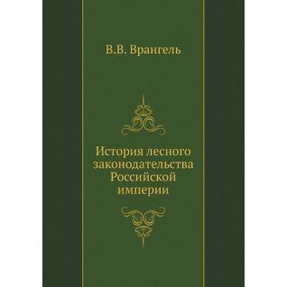 История лесного законодательства Российской империи