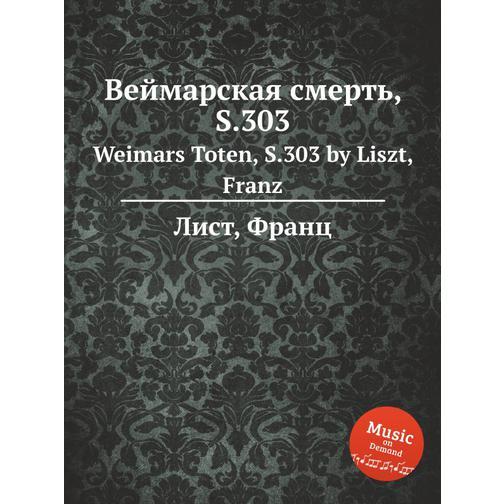 Веймарская смерть, S.303 38721662