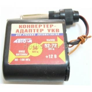 Автомобильный Конвертер для русских магнитол