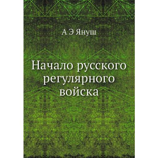 Начало русского регулярного войска 38733437