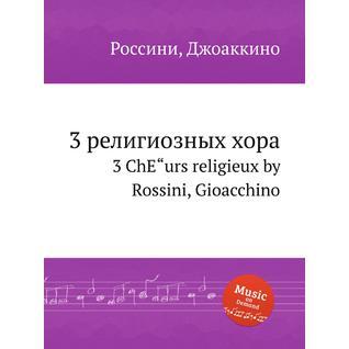 3 религиозных хора