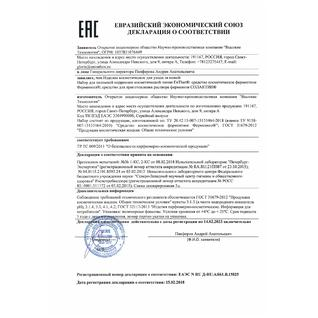 «ФЕРМЕНКОЛ» Ферменкол комплект для энзимной коррекции 4 мг. / 40 мл.