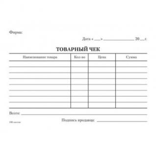 Бух бланки Товарный чек (5кн.х100л.) офсет