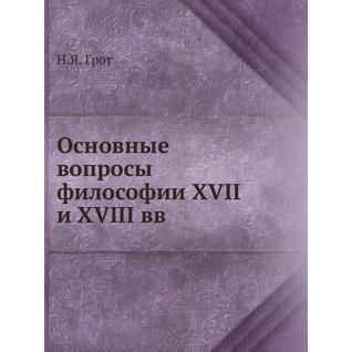 Основные вопросы философии XVII и XVIII вв