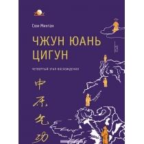 Сюи Минтан. Книга Чжун Юань цигун. Четвертый этап восхождения, 978-5-906749-11-618+