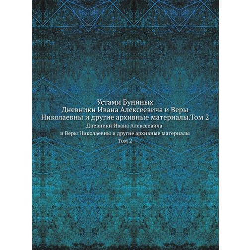 Устами Буниных (ISBN 13: 978-5-458-24926-3) 38717326