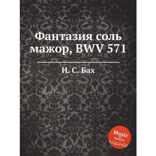 Фантазия соль мажор, BWV 571 38717919
