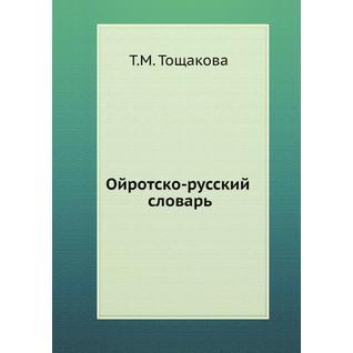 Ойротско-русский словарь