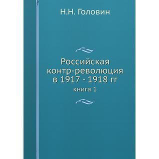 Российская контр-революция в 1917 - 1918 гг. (ISBN 13: 978-5-517-88825-9)