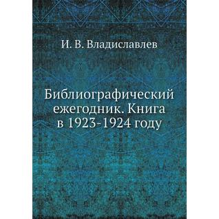 Библиографический ежегодник. Книга в 1923-1924 году