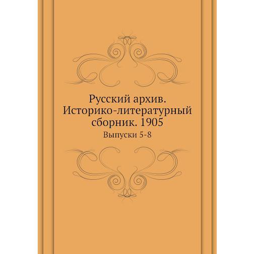 Русский архив. Историко-литературный сборник. 1905 38733858