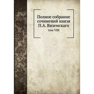 Полное собрание сочинений князя П.А. Вяземскаго (ISBN 13: 978-5-517-95559-3)