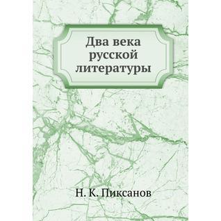 Два века русской литературы