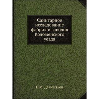 Санитарное исследование фабрик и заводов Коломенского уезда