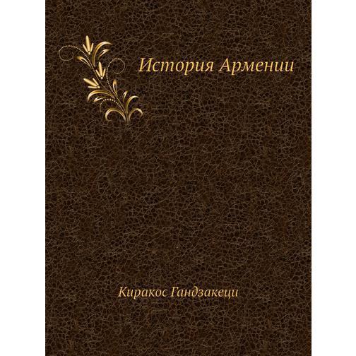 История Армении (ISBN 13: 978-5-458-24322-3) 38716757