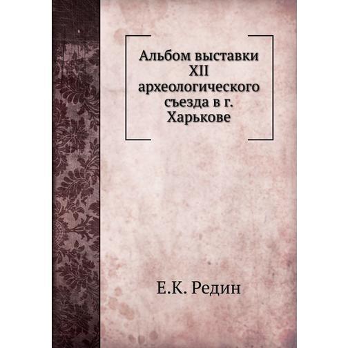 Альбом выставки XII археологического съезда в г. Харькове 38733301