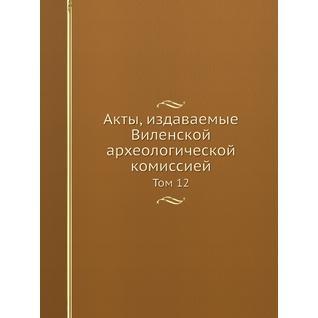 Акты, издаваемые Виленской археологической комиссией
