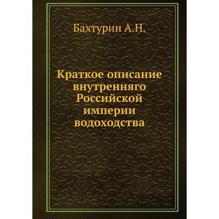 Краткое описание внутренняго Российской империи водоходства