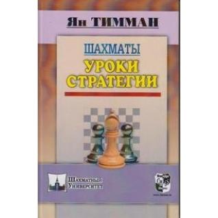 Ян Тимман. Книга Шахматы. Уроки стратегии, 978-5-946933-68-118+