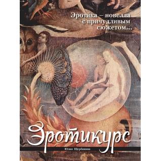 Ю. В. Щербинина. Эротикурс, 978-5-9906627-3-5