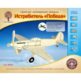 """Сборная деревянная модель """"Авиация"""" - Истребитель Победа Wooden Toys"""