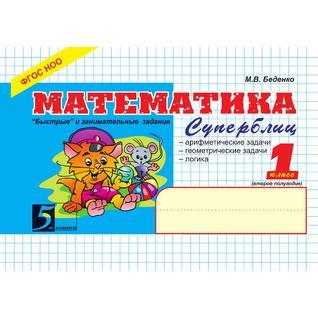 Математика. Суперблиц. 1 класс