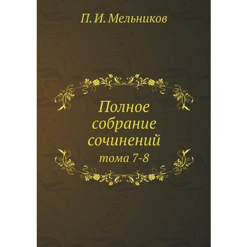 Полное собрание сочинений (Автор: П. И. Мельников) 38716404