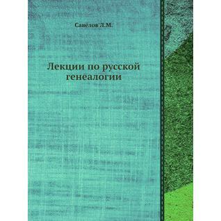 Лекции по русской генеалогии