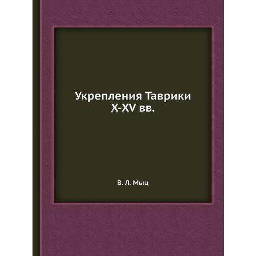 Укрепления Таврики X-XV вв. 38732269