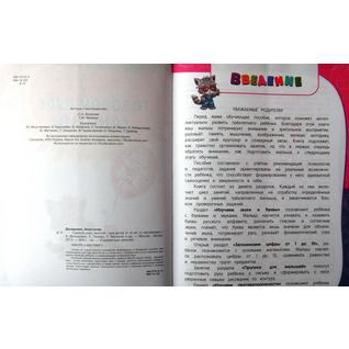А. Далидович, Е. Лазарь, Т. Ма. Годовой курс занятий:для детей 3-4 лет (с наклейками), 978-5-699-73909-7