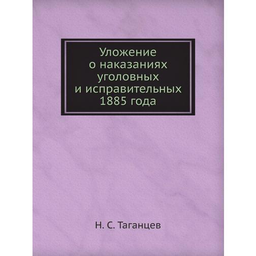 Уложение о наказаниях уголовных и исправительных 1885 года (Автор: Н. С. Таганцев) 38716302