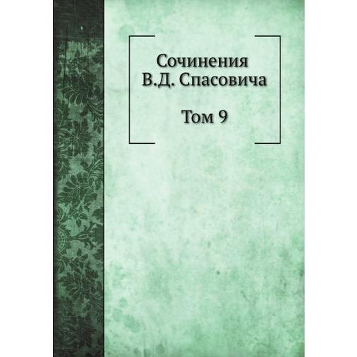 Сочинения В.Д. Спасовича. Том 9 38716505